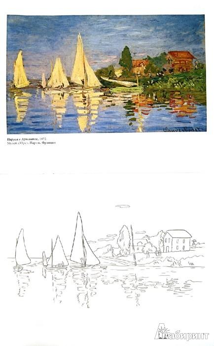 Иллюстрация 1 из 27 для Клод Моне | Лабиринт - книги. Источник: Лабиринт