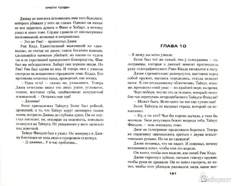 Иллюстрация 1 из 7 для Starcraft II. Долги дьяволов - Кристи Голден   Лабиринт - книги. Источник: Лабиринт
