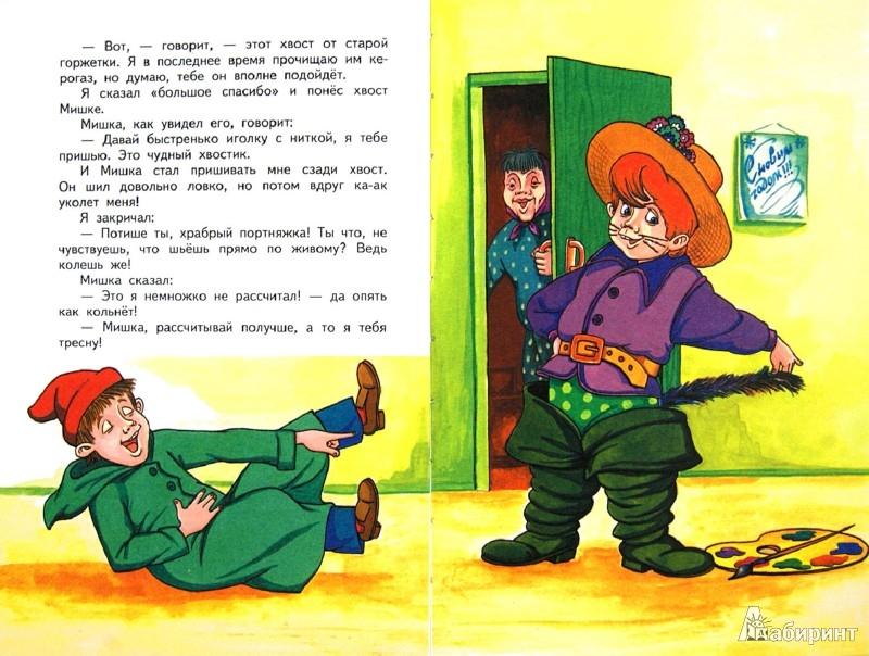 Иллюстрация 1 из 18 для Двадцать лет под кроватью - Виктор Драгунский | Лабиринт - книги. Источник: Лабиринт