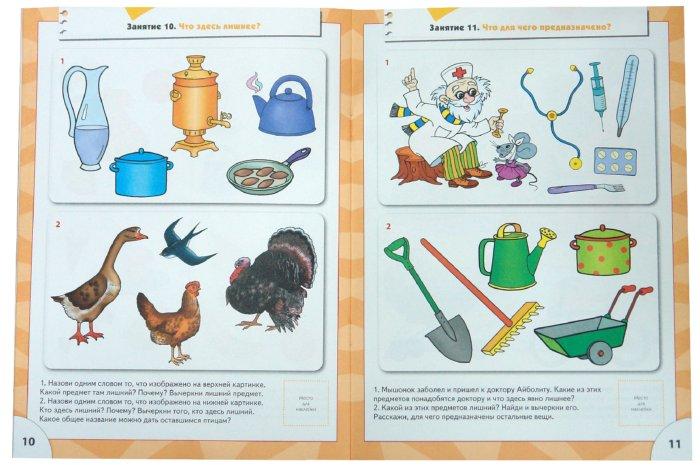 Иллюстрация 1 из 18 для Логика, мышление.Для занятий с детьми от 4 до 5 лет. - Альфия Дорофеева | Лабиринт - книги. Источник: Лабиринт