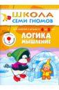 Фото - Дорофеева Альфия Логика, мышление.Для занятий с детьми от 4 до 5 лет. дорофеева альфия время пространство для занятий с детьми от 5 до 6 лет