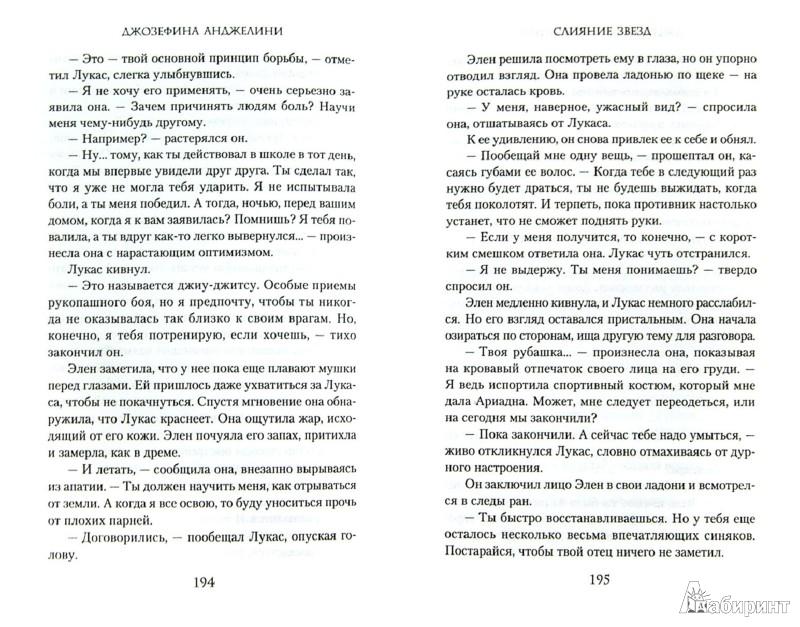 Иллюстрация 1 из 7 для Слияние звезд - Джозефина Анджелини   Лабиринт - книги. Источник: Лабиринт