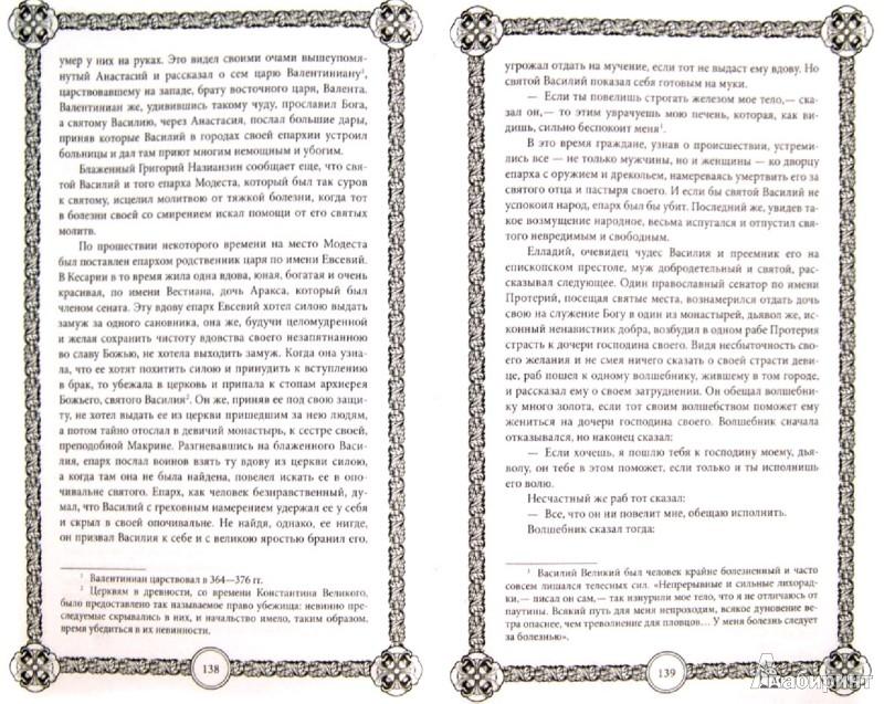 Иллюстрация 1 из 26 для Святые иконы. Как правильно просить помощи у святых, чтобы дано вам было   Лабиринт - книги. Источник: Лабиринт