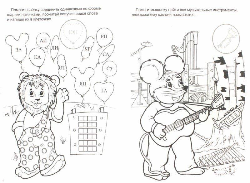 Иллюстрация 1 из 7 для Зарядка для ума   Лабиринт - книги. Источник: Лабиринт