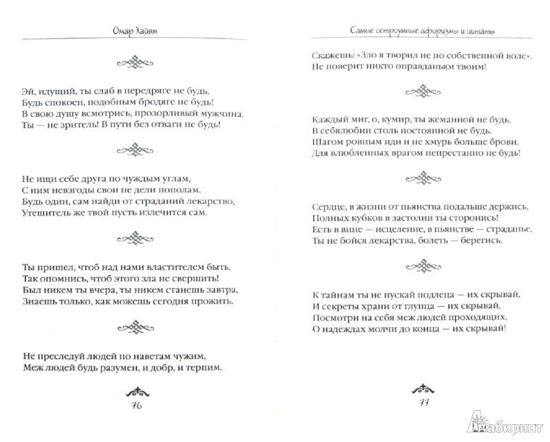 Иллюстрация 1 из 5 для Самые остроумные афоризмы и цитаты - Омар Хайям   Лабиринт - книги. Источник: Лабиринт