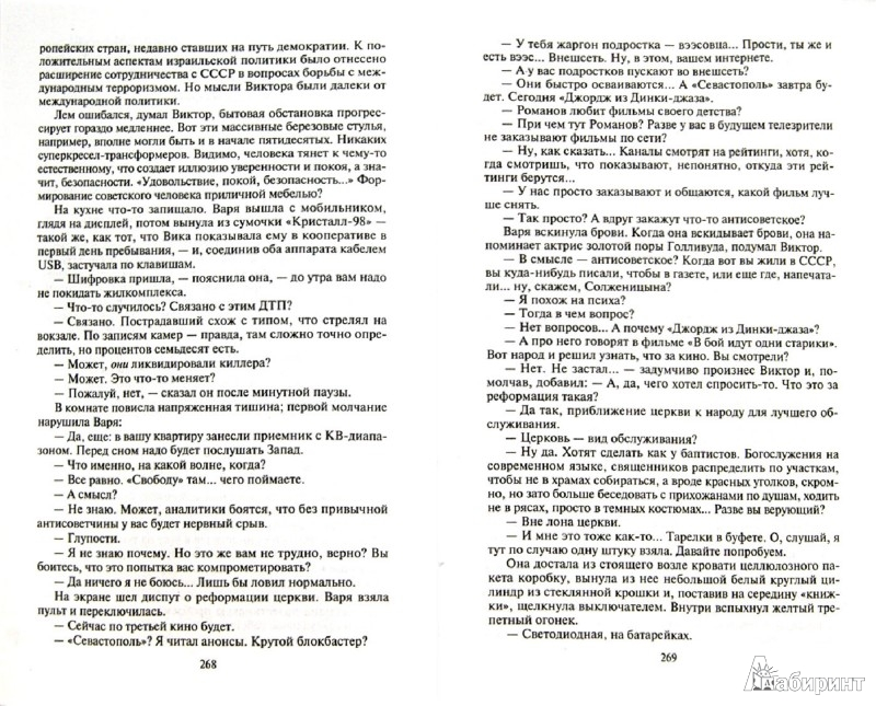 Иллюстрация 1 из 43 для Ответ Империи - Олег Измеров | Лабиринт - книги. Источник: Лабиринт