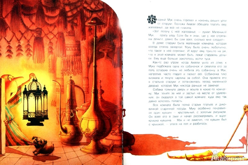Иллюстрация 1 из 25 для Маленький мук - Вильгельм Гауф | Лабиринт - книги. Источник: Лабиринт