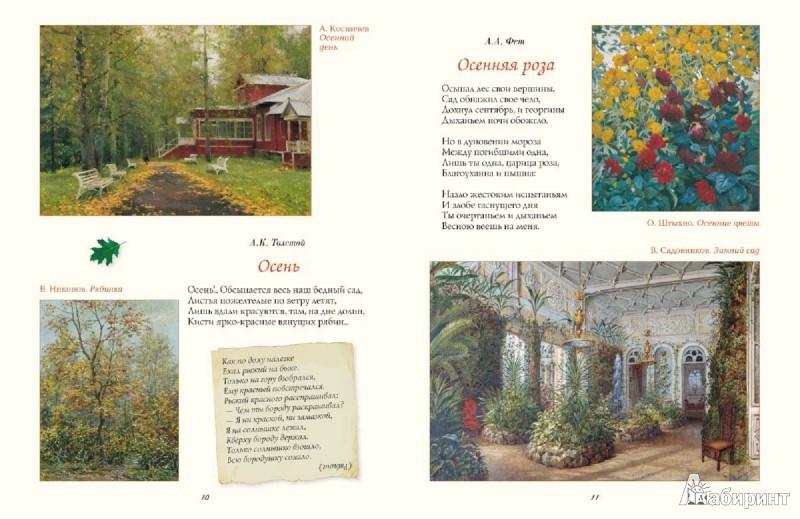 Иллюстрация 1 из 38 для Земля так несказанно хороша. Русские писатели и поэты о природе. Пословицы, поговорки, приметы | Лабиринт - книги. Источник: Лабиринт