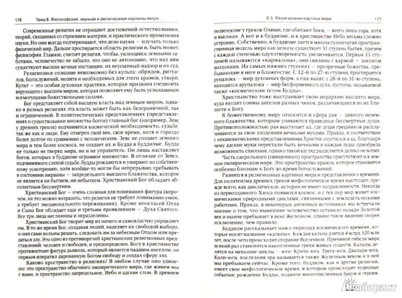 Иллюстрация 1 из 13 для Основы философии. Учебник - Дмитриев, Дымченко | Лабиринт - книги. Источник: Лабиринт