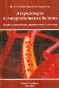 Атеросклероз и гипертоническая болезнь. Вопросы патогенеза, диагностики и лечения