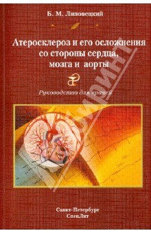 Атеросклероз и его осложнения со стороны сердца, мозга и аорты. Диагностика, течение, профилактика
