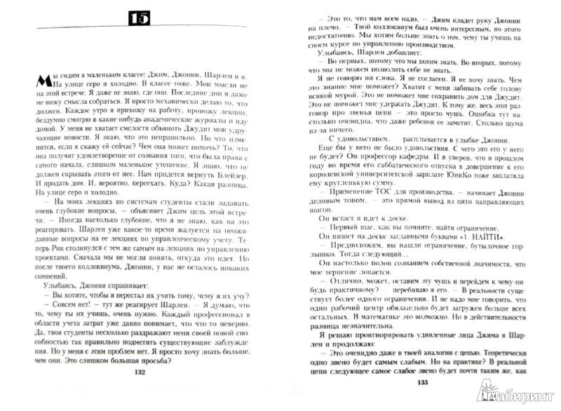 Иллюстрация 1 из 8 для Критическая цепь - Элия Голдратт | Лабиринт - книги. Источник: Лабиринт