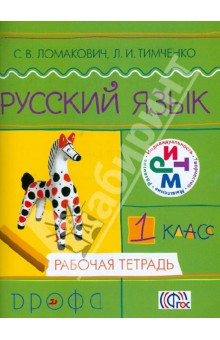 Русский язык. 1 класс. Рабочая тетрадь. ФГОС