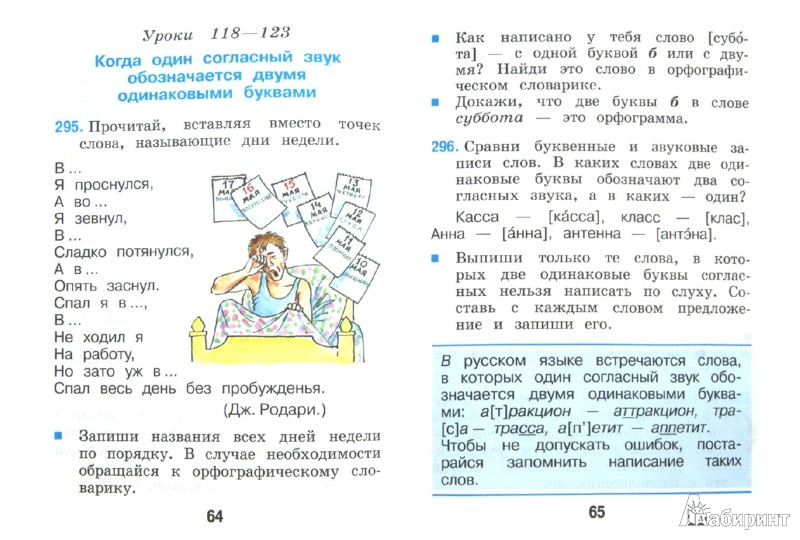 Класс язык гдз тимченко 3 русский