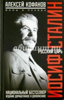 Русский царь Иосиф Сталин акцентуированные личности книгу цена