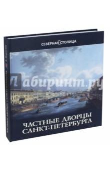Частные дворцы Санкт-Петербурга паршкова т ф приоратский дворец в гатчине