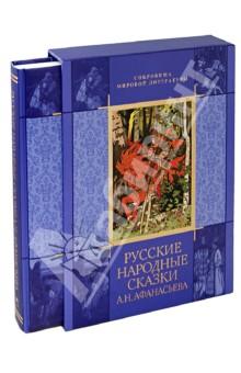 Русские народные сказки А.Н. Афанасьева (в футляре) фото