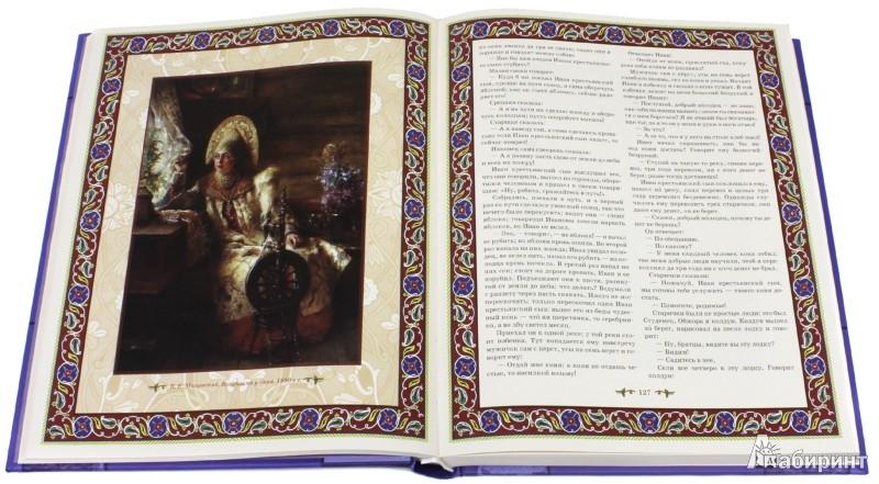 Иллюстрация 1 из 6 для Русские народные сказки А.Н. Афанасьева (в футляре) | Лабиринт - книги. Источник: Лабиринт