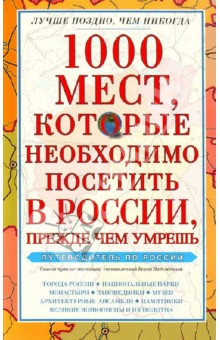 1000 мест, которые необходимо посетить в России, прежде чем умрешь. Путеводитель по России