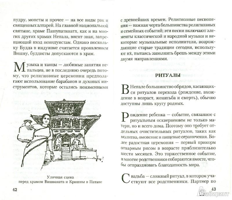 Иллюстрация 1 из 5 для Непал. Обычаи и этикет - Сунил Джха | Лабиринт - книги. Источник: Лабиринт