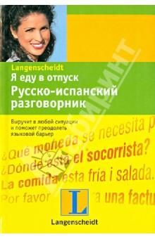 Я еду в отпуск. Русско-испанский разговорник блинова л с ред я еду в отпуск русско испанский словарь