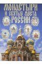 Ольшанский Д. В. Монастыри и святые места России цены