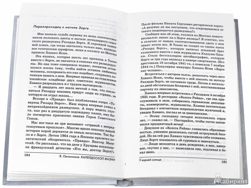 Иллюстрация 1 из 31 для Калейдоскоп жизни - Всеволод Овчинников   Лабиринт - книги. Источник: Лабиринт