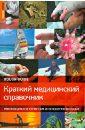 Джоунс Ник Краткий медицинский справочник. Рекомендуется туристам и путешественникам