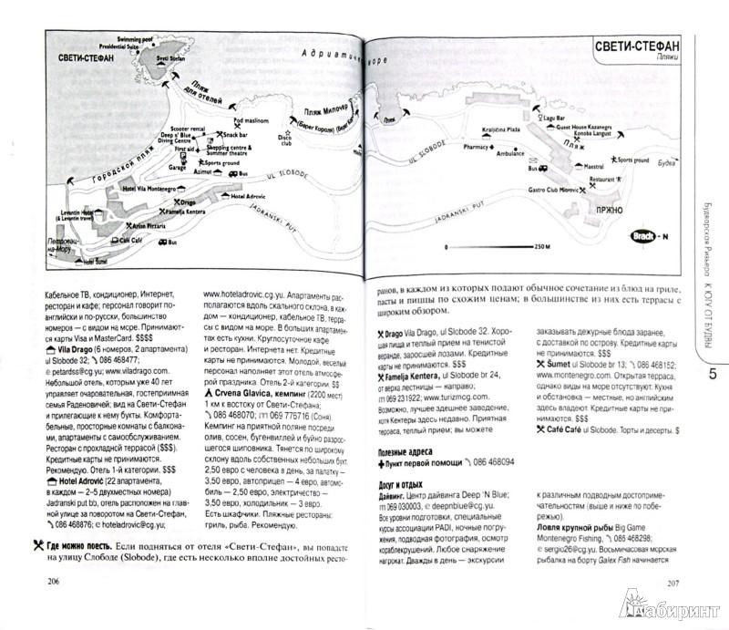 Иллюстрация 1 из 12 для Черногория - Аннализа Релли | Лабиринт - книги. Источник: Лабиринт