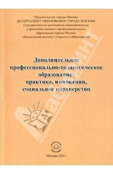Дополнительное профессионально-педагогическое образование: практика, инновации дополнительное образование в контексте форсайта