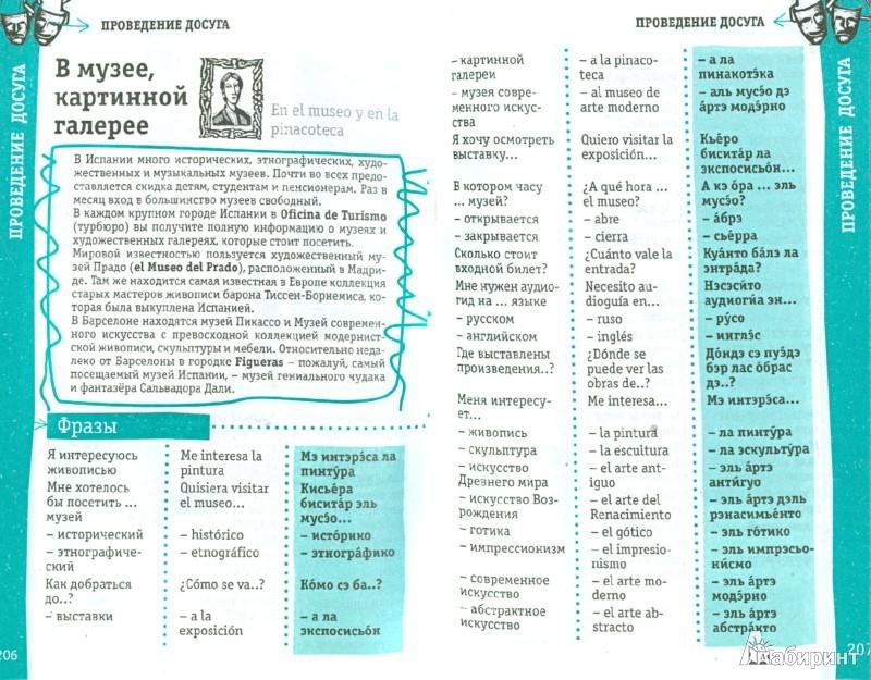 Иллюстрация 1 из 23 для Испанский разговорник | Лабиринт - книги. Источник: Лабиринт