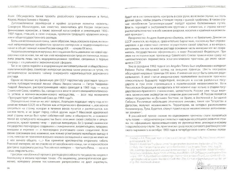 Иллюстрация 1 из 8 для Глобальный сепаратизм - главный сюжет XXI века - Даниил Коцюбинский | Лабиринт - книги. Источник: Лабиринт