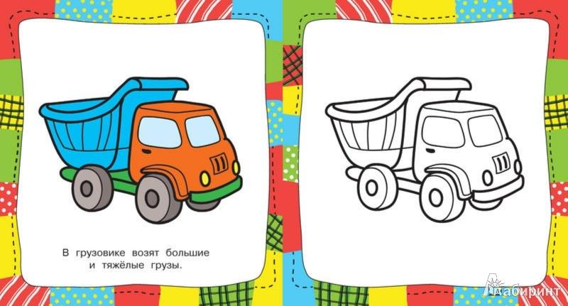 Иллюстрация 1 из 21 для Машинки | Лабиринт - книги. Источник: Лабиринт