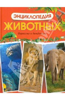 Энциклопедия  животных. Взрослые и детеныши