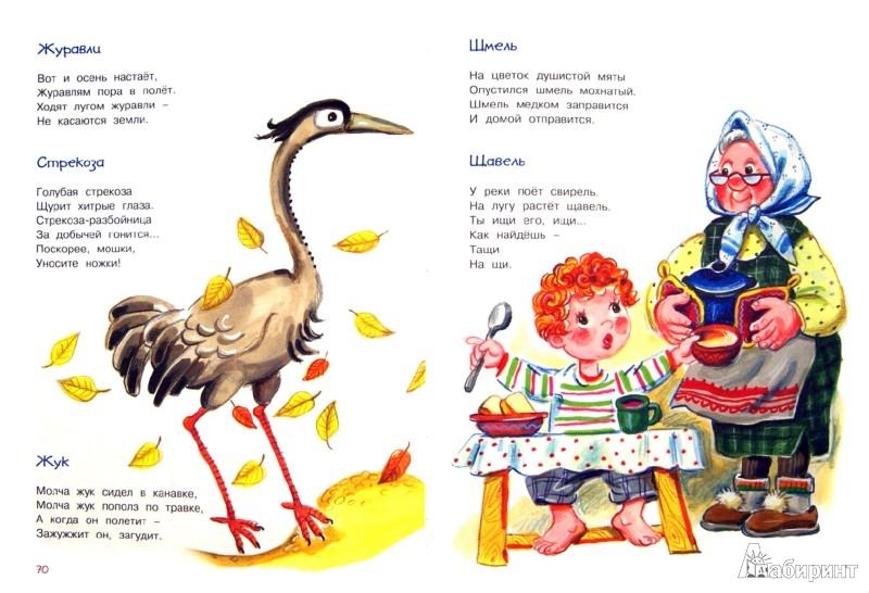 Иллюстрация 1 из 81 для Большая книга стихов и сказок - Владимир Степанов | Лабиринт - книги. Источник: Лабиринт