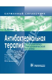 Антибактериальная терапия в амбулаторно-поликлинической практике: карманный справочник