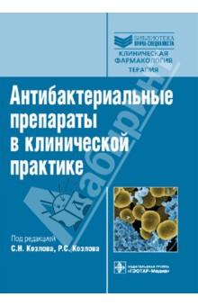 Антибактериальные препараты в клинической практике: руководство