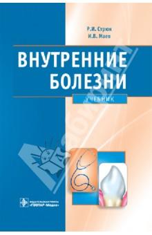Внутренние болезни. Учебник бинокуляры стоматологические в москве