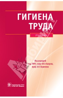 Гигиена труда: учебник (+CD) бады здоровье и красота а нематод для внутренней гигиены противогельминтный