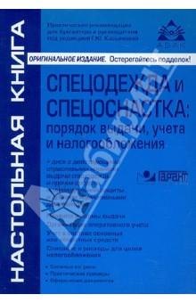 Спецодежда и спецоснастка: порядок выдачи, учета и налогообложения (+CD)