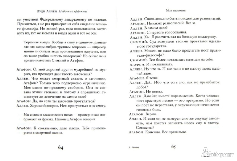 Иллюстрация 1 из 25 для Побочные эффекты - Вуди Аллен | Лабиринт - книги. Источник: Лабиринт