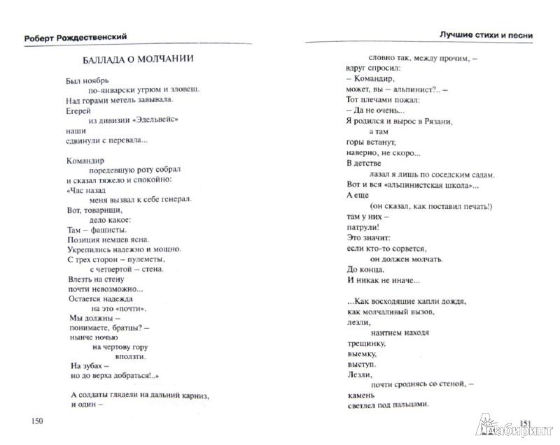 Иллюстрация 1 из 6 для Лучшие стихи и песни - Роберт Рождественский | Лабиринт - книги. Источник: Лабиринт