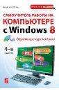 Леонов Василий Самоучитель работы на компьютере с Windows 8 (+CD) макарский д самоучитель работы на ноутбуке с с windows 8 4 е издание