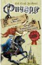 Орловский Гай Юлий Ричард де Амальфи. Ричард Длинные Руки - властелин трех замков а де тэб загадка руки