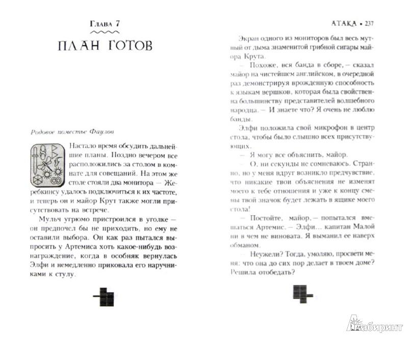 Иллюстрация 1 из 27 для Артемис Фаул. Код вечности - Йон Колфер | Лабиринт - книги. Источник: Лабиринт