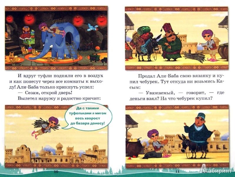 Иллюстрация 1 из 12 для Али-Баба. Машины сказки - Денис Червяцов | Лабиринт - книги. Источник: Лабиринт