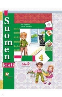 Финский язык. 4 класс. Учебник. В 2-х частях. Часть 2. ФГОС