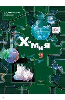 Химия. 9 класс. Учебник. ФГОС учебники вентана граф химия углубленный уровень 10 кл учебник изд 4