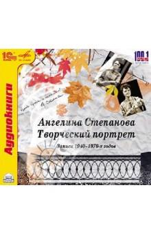 Ангелина Степанова. Творческий портрет (CDmp3)