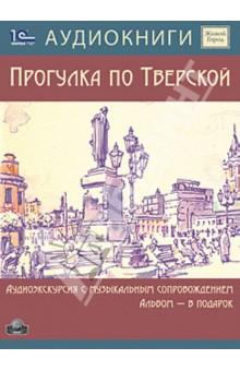 Живой город. Прогулка по Тверской (CDmp3)